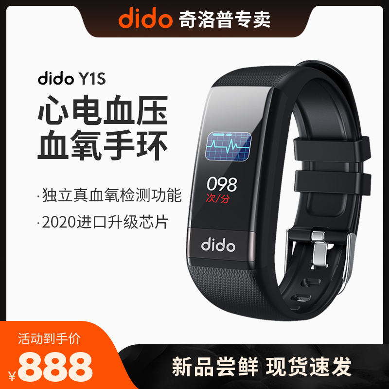 Dido medical grade blood pressure real-time monitoring heart rate alarm high-precision oxyoxyelectric map HRV smart bracelet instrument for the elderly multi-functional sleep heart health male exerciser 錶 female couple