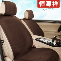 Hengyuanxiangs new car seat cushion Volkswagen Express Tongbao Tong Yiling Xuan Yifeista four-season universal seat cushion