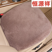 Hengyuanxiangs new winter wool car cushions without back-to-back three-piece sets of short woollen single-piece cashmere seat cushions
