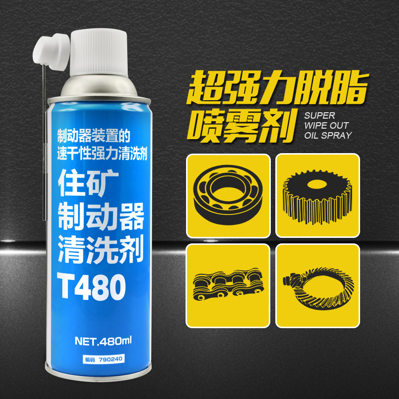 The Japanese mine brake chain cleaner T480 Spray (790240) quickly drys out to remove oil contamination