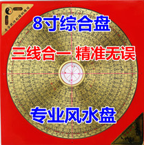 Professional Hong Kong old 8-inch Compass Sanyuan integrated compass feng shui plate pure copper Compass instrument high precision
