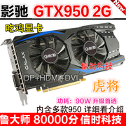 GALAXY / MSI / ASUS GTX950 2G seven graphics card game tiger rainbow 960 4G 1060 3G