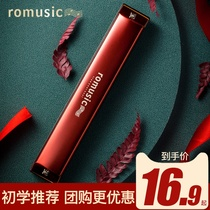 Romusic harmonica children beginner students adult 24-hole complex tone c tone professional introductory instrument portable niche