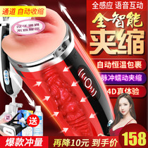 Fully automatic airplane cup virgin male with plug-in electric toys self-Sang masturbation artifact student sex tool