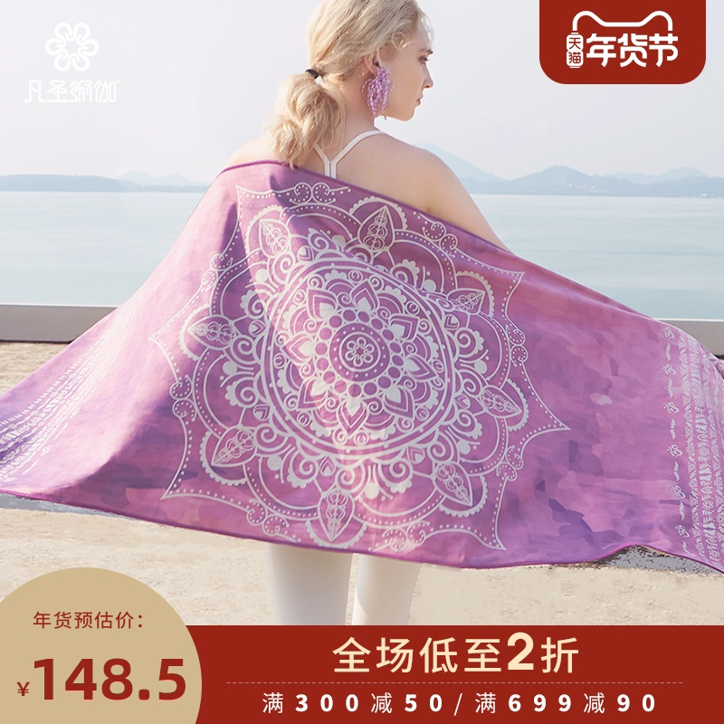 Van St. Yoga professional yoga towel anti-slip fast dry sweating soft fitness yoga blanket print multi-color FP004