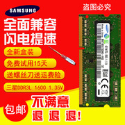 The new Samsung 4G DDR3L 1600 notebook memory 4GB PC3L-12800S low voltage 1.35V