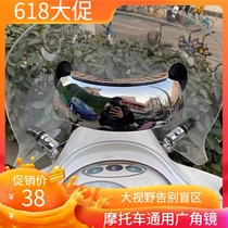 Motorcycle ultra wide-angle rearview mirror Large field of view Universal full-view blind area panoramic reversing mirror 180-degree mirror