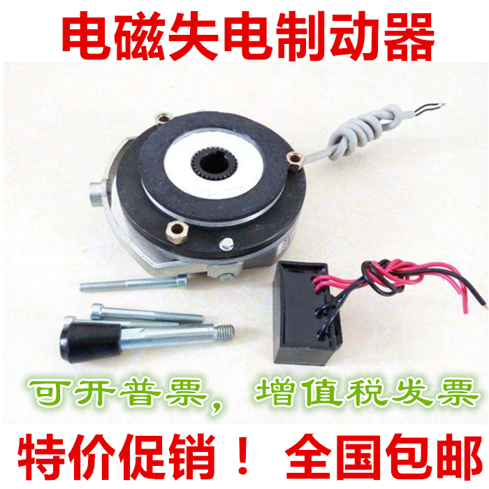 Manufacturers special direct sales electromagnetic brake YEJ motor brake electromagnetic brake electromagnetic loss brake