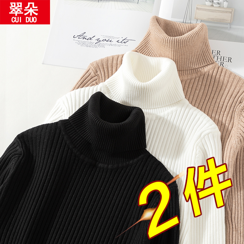 High-necked sweater womens white knit sweater bottoms match the new autumn winter 2020 slimmed-down black thickening