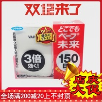 Japans future vape baby battery Mosquito repellent home desktop anti-mosquito device 150 days tasteless mute