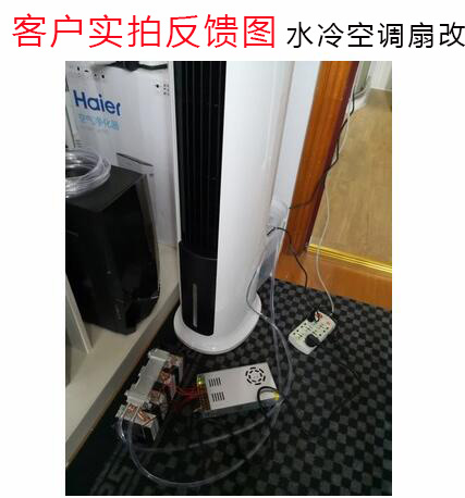 Fan water circulation Desuperheater of water-cooled air conditioner 12V electronic semiconductor cooler water cooler fish tank water cooler