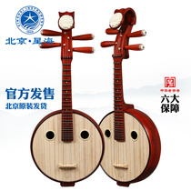 Xinghai flower pear small african eucalyptus wood steel wood-colored flowers bloom rich small sorgan instrument 8502