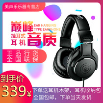 Audio-Technica ATH-M20X professional electric piano drum instrument computer mobile phone headset wired monitoring headset