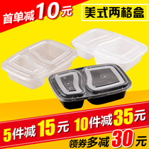Disposable fast food box rectangular two-two grid 1000ml American black delivery box plastic lunch box