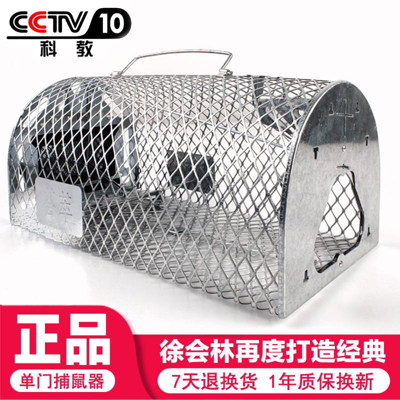 Xu Huilin patented mousetrap household high-efficiency mousetrap artifact trap super strong catch catch mouse cage a nest end