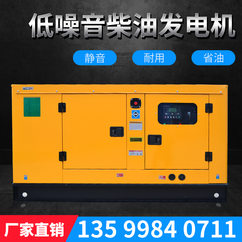 Silent diesel generator set 30 kW 50 100 150 200 300 500 800kw generator 380v