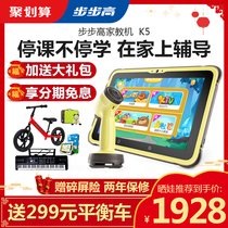 (Official flagship)backgammon tutor machine K5 genius childrens tablet computer eye Early Learning Machine point reading pen National Science Story course synchronization early childhood primary school English literacy learning machine S5