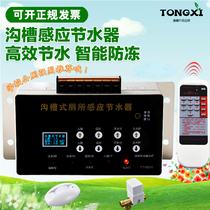 Groove Toilet Induction water-saving device urination Tank infrared induction automatic water tank flushing valve