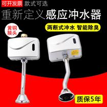 Automatic Intelligent Induction Urinal urinal Flushing valve clear urinal tank automatic induction urine flushing valves