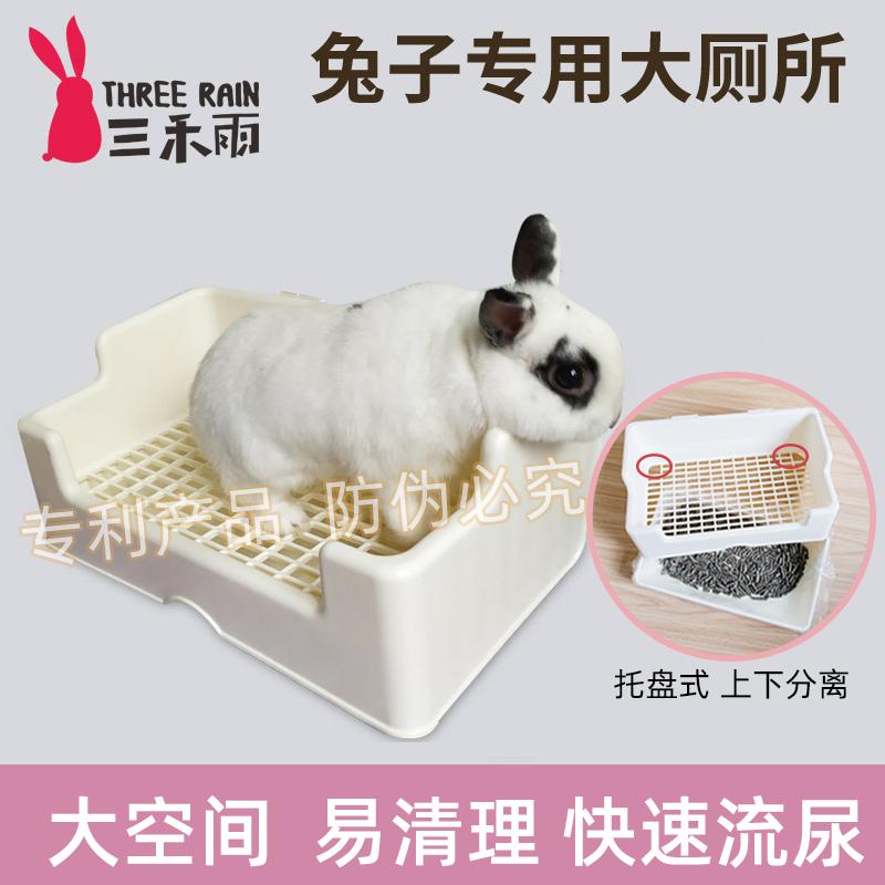 Три дождя кролика большой туалет дракон кошка голландская свинья большой анти-опрокидывания анти-утечки мочи высокой той же туалетной пленки набор