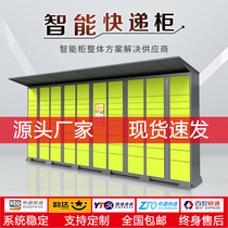 Intelligent express cabinet Community self-lifting cabinet Fengchao Cainiao Station Outdoor self-service pick-up and delivery storage locker to join