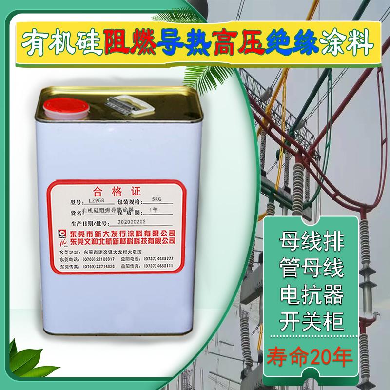 Silicone flame retardant thermal mother discharge high-pressure insulation coating bus transformer anti-fouling flash coating PRTV-II