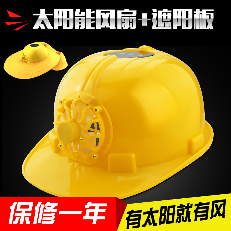 Safety helmet, summer helmet construction site with solar fan cap helmet anti-snoring sun board sun protection sun protection