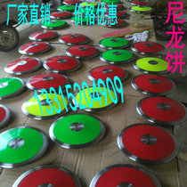 1 1.5 2KG wood solid iron cake nylon iron cake rubber cake in the mens and womens special equipment track and field competition