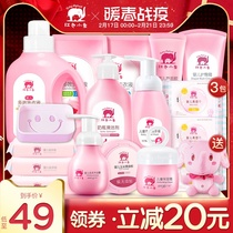 Red Elephant newborn baby Child Care Baby Skin Care set shower gel combo flagship store genuine