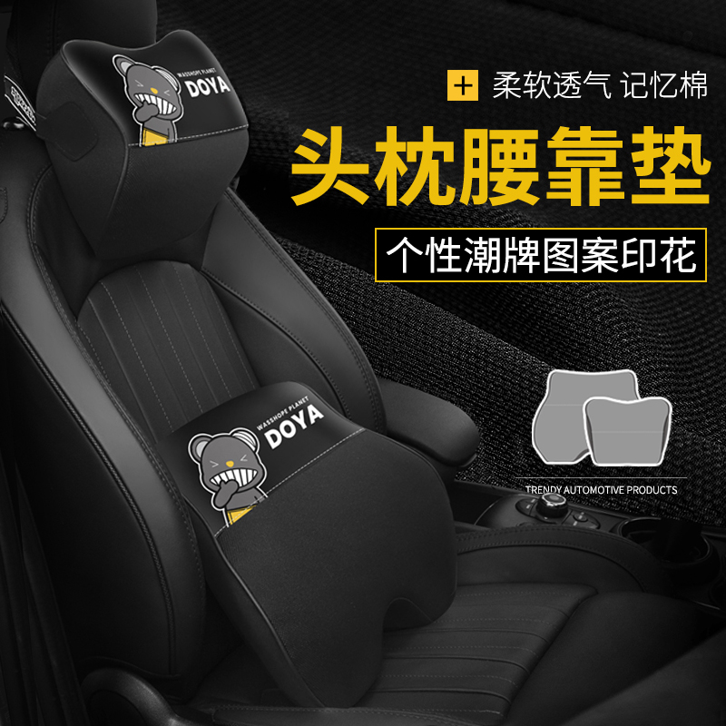 The recalcitrant car waist by the trend car with memory cotton waist support car seat headrest waist cushion breathable pair