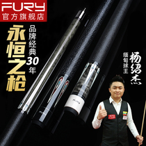 Fury 檯-head black 8 Willie DL Chinese eight-ball black eight-fly American nine-ball桿 middle-head 桿