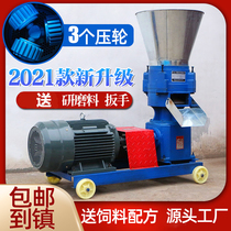 Feed pellet machine 220V small household cattle sheep pigs chickens ducks geese fish lobsters and rabbits Granulation granulator breeding equipment