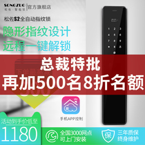 Sonzo fingerprint lock automatic lock home anti-theft door smart lock remote password Lock hotel magnetic card Lock Villa Lock