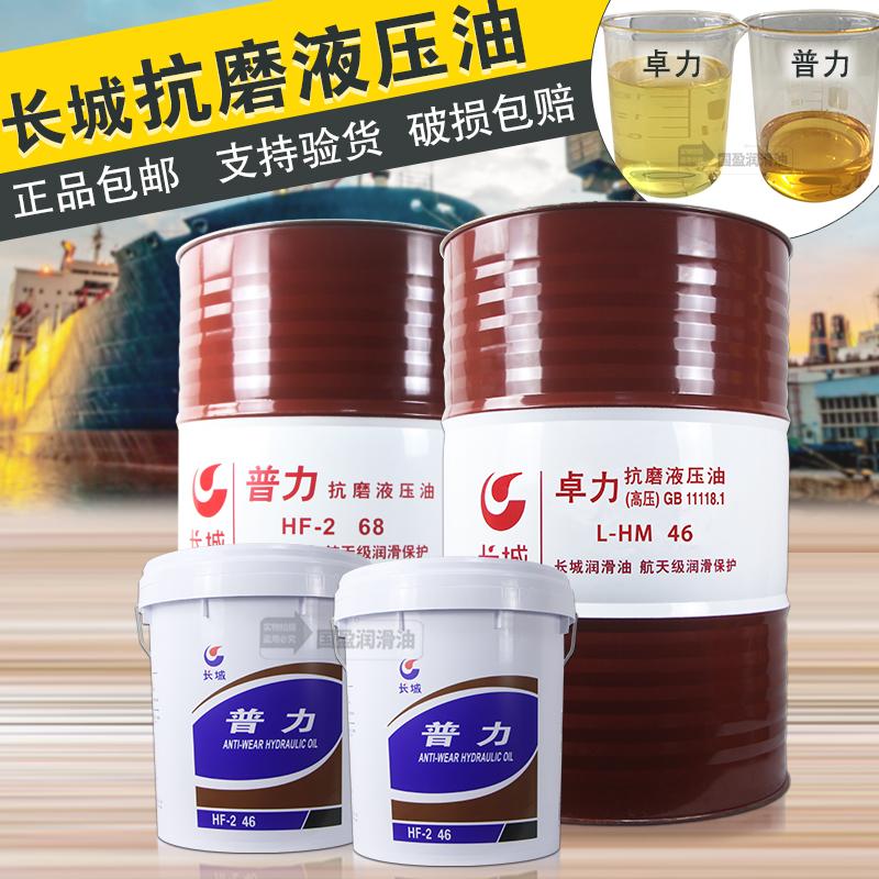 Anti-wear hydraulic oil L-HM32 No. 68 excavator stack high machine injection molding machine lubricant No. 46 200L