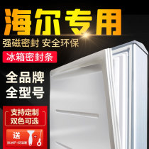 Suitable for Haier BCD refrigerator door seal original seal door rubber strip Pimp suction original universal seal ring