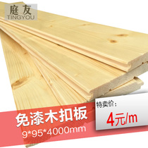 Lacquer-free sauna board antiseptic wooden clasp board, Pinus sylvestris var. mongolica decorative wallboard, solid wood retaining wallboard, ceiling partition wall