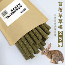 Alfalfa stick grass stick 25 rabbit eat small snack nutrition rabbit Dragon Cat Guinea pig Dutch porcine molar stick