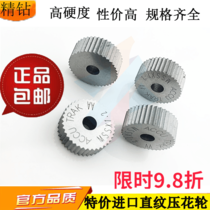 Special genuine imported straight roller teeth distance 0.2-1.2mm straight embossing wheel rolling knife embossing Flower
