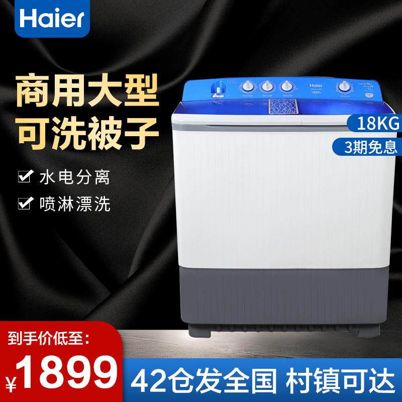 Haier double-slot washing machine 18 kg double-slot commercial oversized large-capacity semi-automatic wave wheel commercial hotel