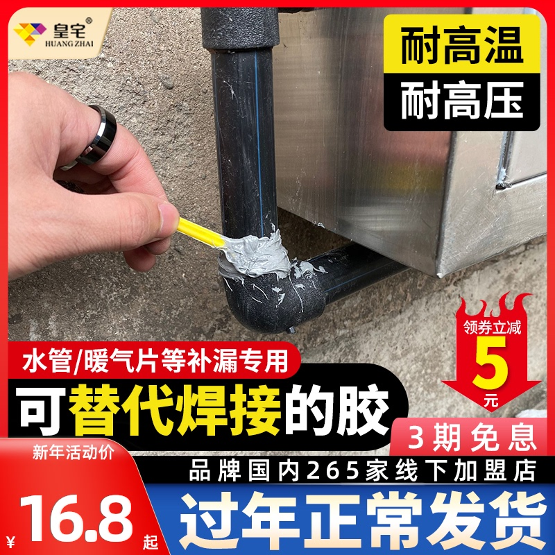 Water pipe leakage repair tape cast iron pipe heating sheet water blocking leakage device strong high temperature and high pressure glue