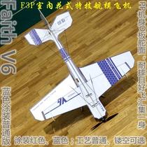 F3P Wing axe model V6 Magic Plate machine Indoor Ultra light adult 3D stunt pp fixed-wing remote control flight model