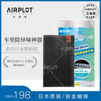 日本AIRPLOT艾谱德进口铂金光能触媒车垫汽车除甲醛烟臭异味净化