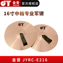 The Golden Music 镲 16-inch mid-range professional 镲 JYRC-E216 military band marched