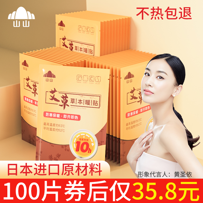 Warm paste baby paste 100 pieces of spontaneous hot ai grass womens palace cold conditioning warm-up paste winter cold feet hot post