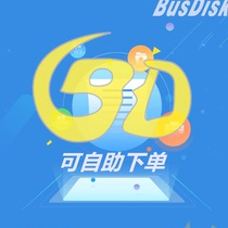 Bus member VIP mobile phone computer Professional cloud design Efficient BUSDISK can be 24-hour time disk self-service order