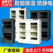 Industrial electronics moisture-proof box IC chip moisture-proof cabinet Anti-static drying cabinet LED components dehumidification cabinet Nitrogen cabinet