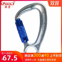 Anso three-stage automatic anti-cross-pull D lock climbing tree 巖 high-altitude operation safety buckle outdoor equipment main lock