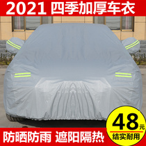 Car clothes Car cover Sun protection rain insulation shading four seasons universal thickening special summer dust full cover cover