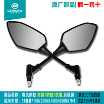 Spring Breeze motorcycle original 400NK 650NK MT rearview mirror 250NK country four around the mirror reverse mirror