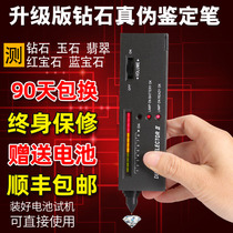 Diamond test pen Diamond test pen Diamond test pen Thermal conductivity instrument Jewelry true and false jade hardness test identification tools and instruments